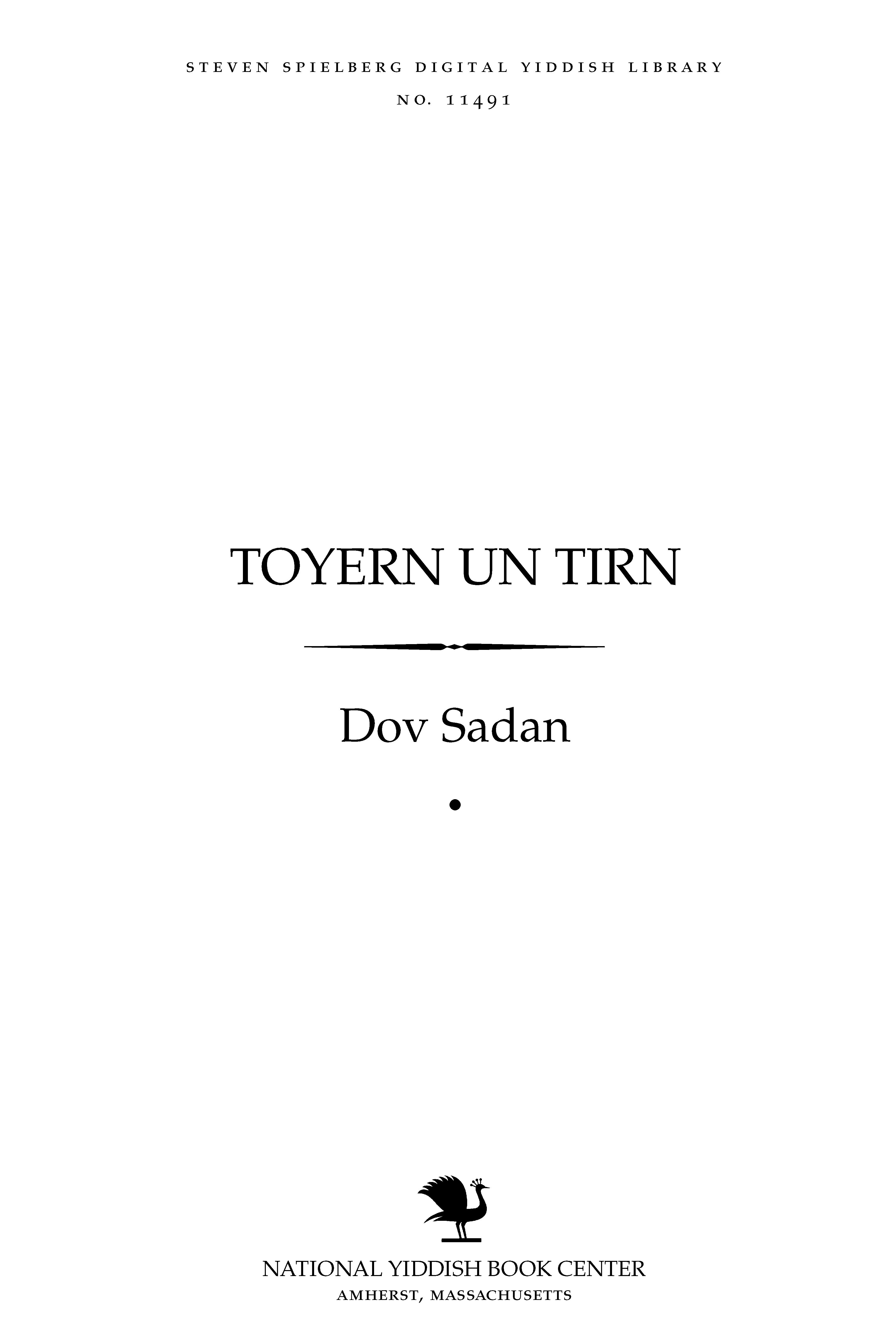 Cover of: Ṭoyern un ṭirn